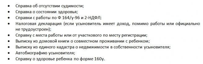 Изображение - Документы необходимые для усыновления ребенка жены Usynovlenie-rebenka-zheny-2-e1545776143446