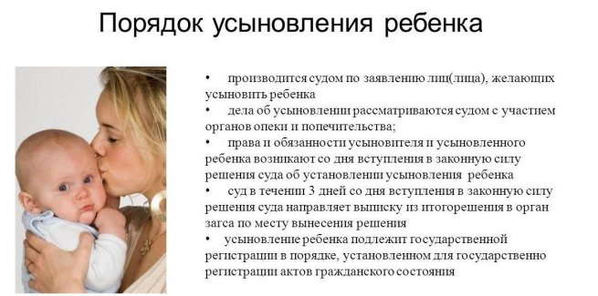 Изображение - Документы необходимые для усыновления ребенка жены Usynovlenie-rebenka-zheny-4-e1545776308278