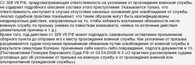 закон РФ об укланении от военной службы в армии