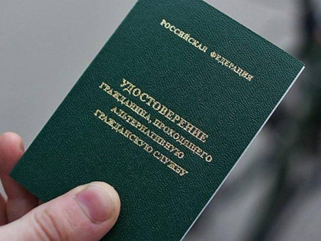 удостоверение гражданина, проходящего альтернативную гражданскую службу
