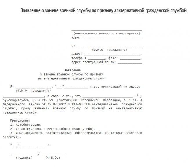 заявление о замене военной службы по призыву альтернативной гражданской службой