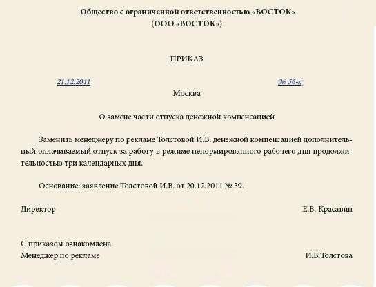 приказ о замене части отпуска денежной компенсацией