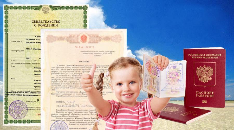 Нотариальная доверенность на провоз ребенка образец фото
