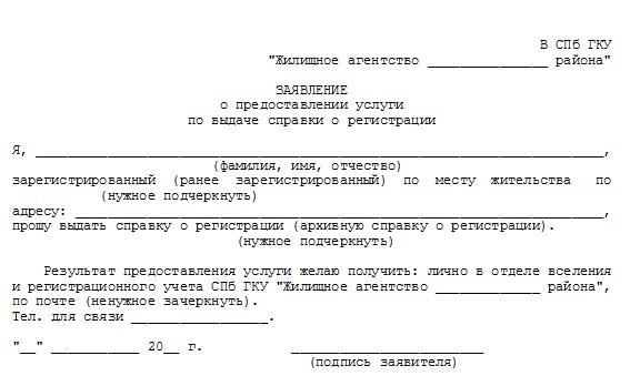 заявление о предосталвении услуги по выдаче справки о регистрации