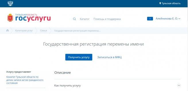 государственная регистрация перемены имени или фамилии