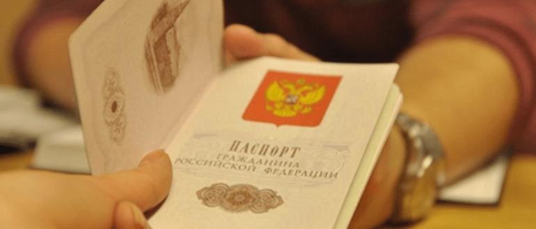 Как и где можно поменять имя в паспорте в России в 2019 году