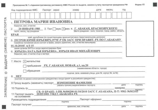 образец заявления о замене паспорта