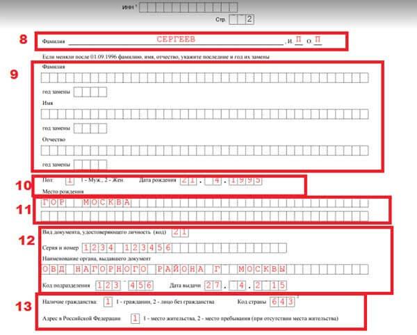 паспортные данные и гражданство заявителя