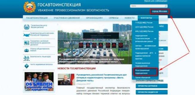 регистрационные подразделения на сайте Госавтоинспекция