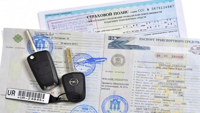 паспорт транспортного средства и страховой полис