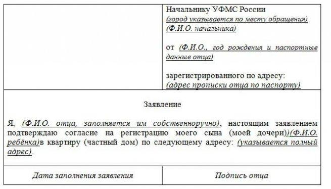 заявление о согласии на регистрацию детей