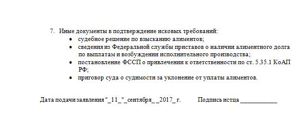 документы в подтверждение исковых требований