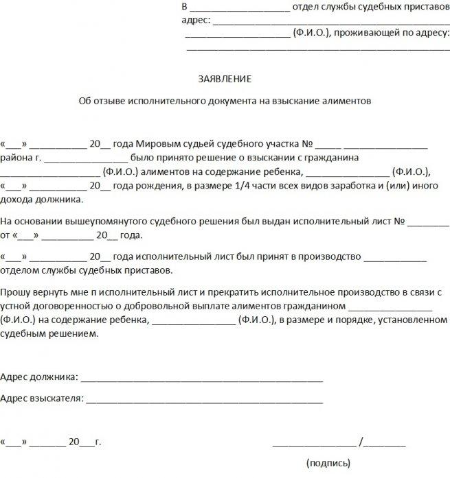 заявление об отзыве исполнительного документа на взыскание алиментов