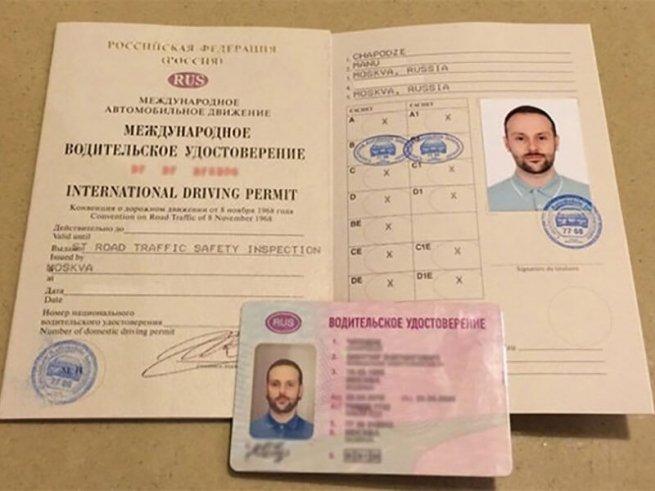 образец международного водительского удостоверения