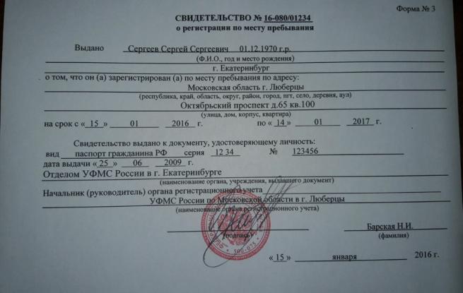 свидетельство о регистрации по месту пребывания