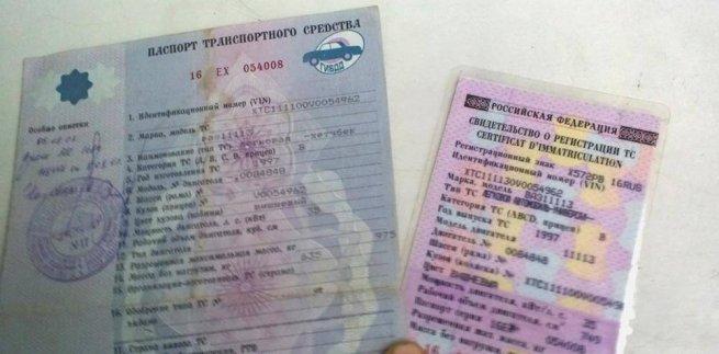 паспорт и свищдетельство о регистрации транспортного средства