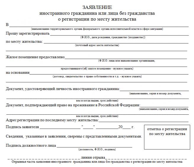 заявление о регистрации иностранного гражданина по месту жительства