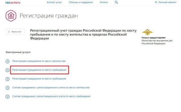регистрация гражданина по месту пребывания через Госуслуги