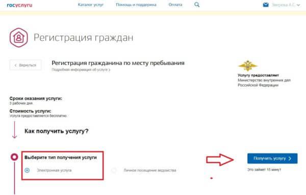 электронные услуги по регистрации граждан