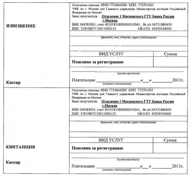 квитанция об уплате пошлины за регистрацию
