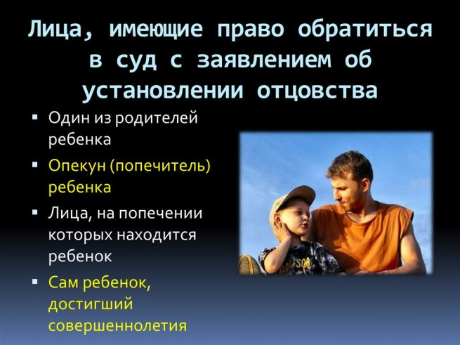 люди, имеющие право обратиться в суд с заявлением об установлении отцовства