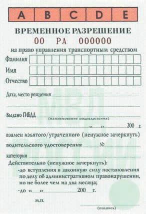 временное разрешение на право управления транспортным средством