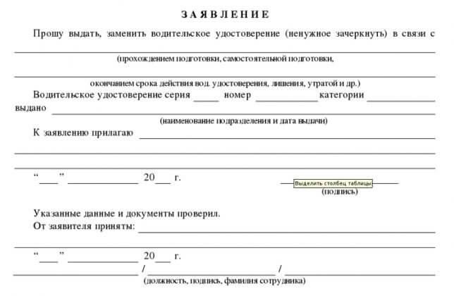 заявление о переоформлении водительского удостоверения