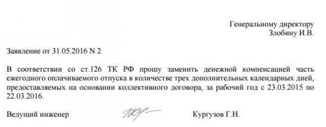 заявление о замене отпуска денежной компенсацией