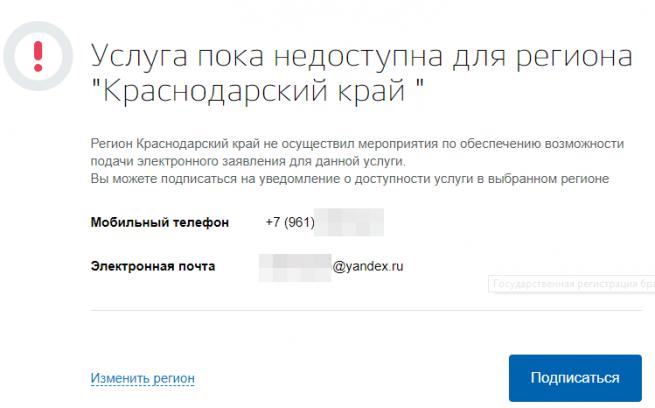 сообщение о недоступности услуги в Краснодарском крае