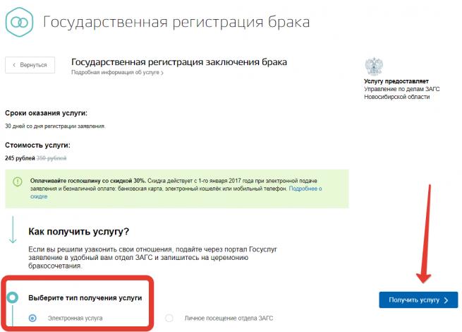 электронная услуга по подаче заявления в ЗАГС