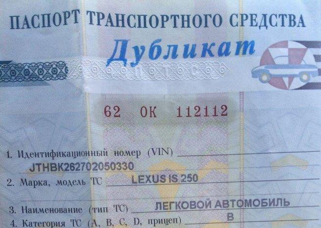дубликат паспорта транспортного средства