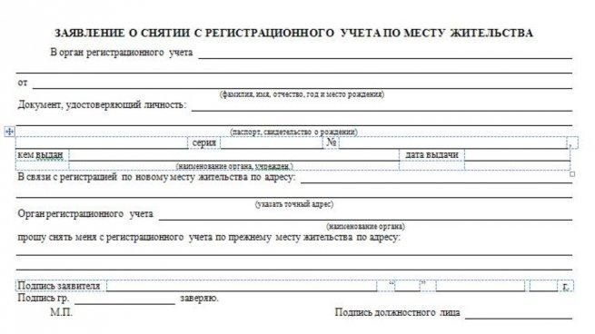 заявление о снятии с регистрационного учета