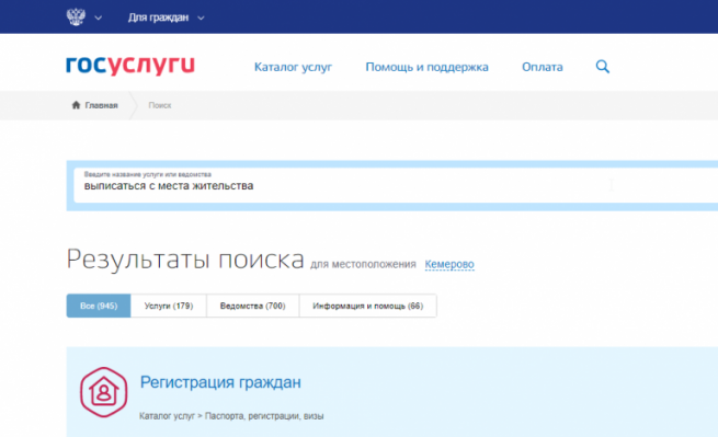 регистрация граждан чрез Госуслуги