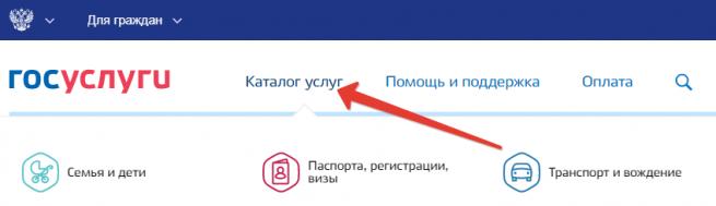 каталог электронных услуг