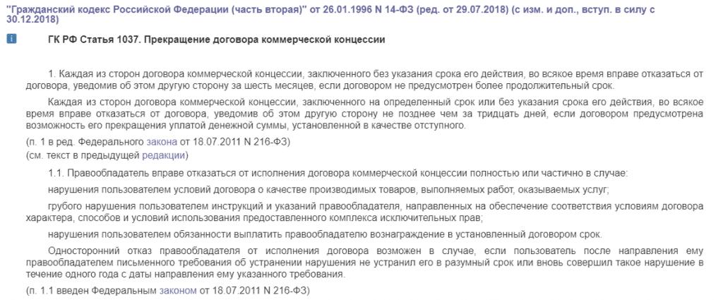 ГК РФ Статья 1037. Прекращение договора коммерческой концессии